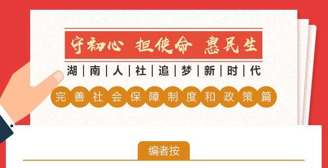 "守初(chu)心(xin) 擔使(shi)命 惠民生之(zhi)""完善社(she)會保障制度(du)和政策(ce)""篇(pian)"