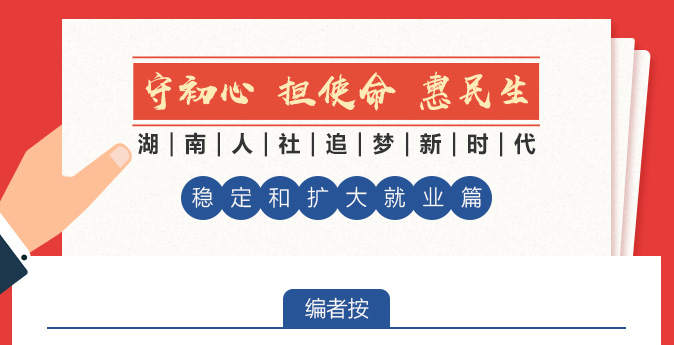 "守初(chu)心(xin) 擔使(shi)命 惠民生之(zhi)""穩定和擴大(da)就業""篇(pian)"
