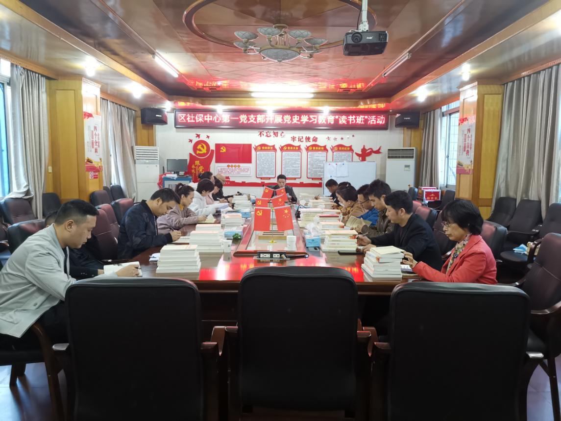 """娄星区社保中心开展党史学习教育""""读书班""""活动"""