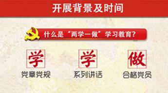 """""""两学一做""""学习教育系列图解(三)"""