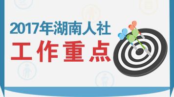 2017年湖南人社工作重点