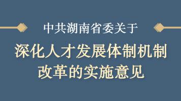中共湖南省委关于深化人才发展体制机制改革的实施意见