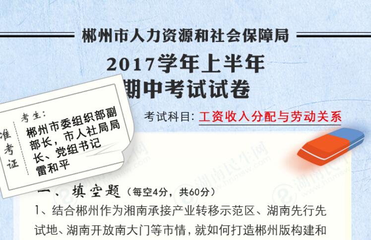 """郴州市人社局2017年上半年民生""""考卷"""""""