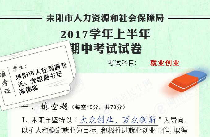 """耒阳市人社局2017年上半年民生""""考卷"""""""
