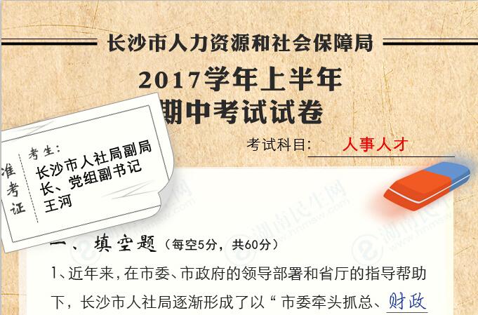 """长沙市人社局2017年上半年民生""""考卷"""""""