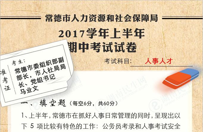 """常德市人社局2017年上半年民生""""考卷"""""""