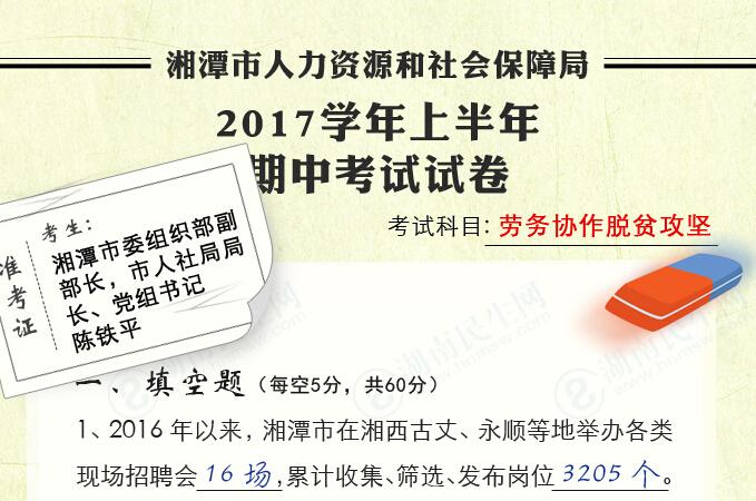 """湘潭市人社局2017年上半年民生""""考卷"""""""