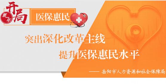 开局第一年丨深化改革主线 提升医保惠民