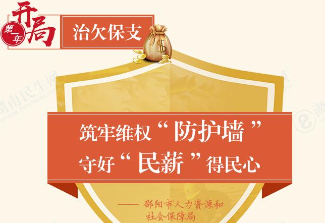 "开局第一年丨守好""民薪""得民心"