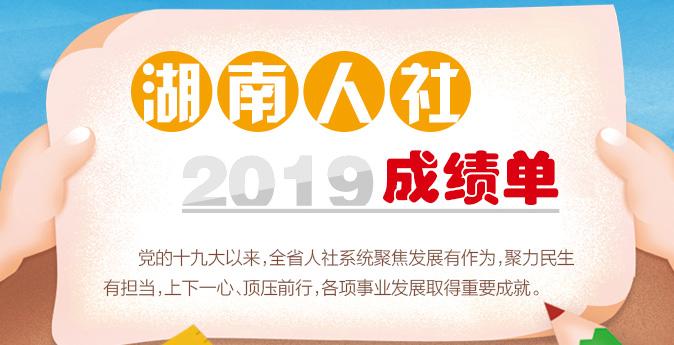 湖南人社2019成绩单
