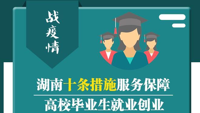 战疫情,湖南十条措施服务保障高校毕业生就业创业