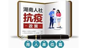 湖南人社抗疫政策·用人单位篇