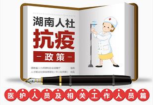 湖南人社抗疫政策·医护人员及相关工作人员篇