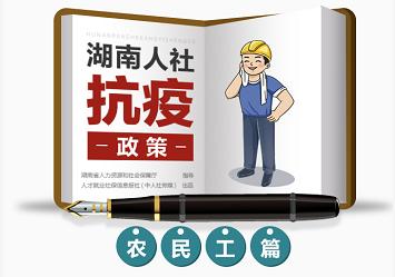 湖南人社抗击疫情政策·农民工篇