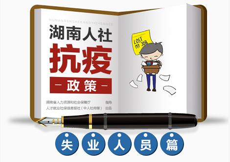 湖南人社抗击疫情政策·失业人员篇