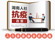 湖南人社抗疫政策·人力资源服务机构篇