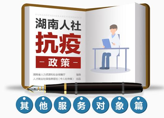 湖南人社抗疫政策·其他服务对象篇