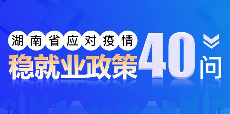 """湖南省应对疫情稳就业政策""""四十问"""""""