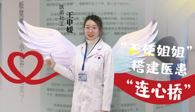"""医务社工王申媛:""""天使姐姐""""搭建医患""""连心桥"""""""