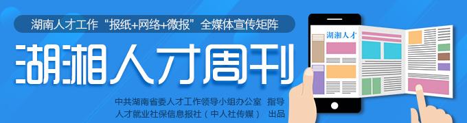 《【沐鸣手机客户端登陆】培养创新型酒店人才 湖南师范大学与企业共建教学实践基地和人才孵化基地》