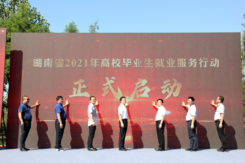 湖南启动2021年高校毕业生就业服务行动